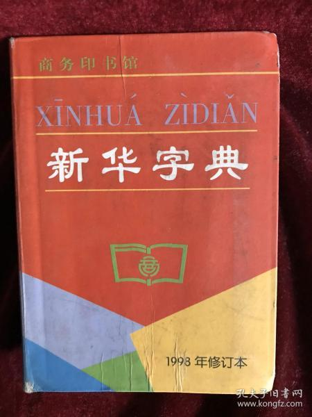 新华字典(1998年修订本)