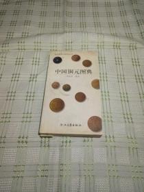 中国铜元图典