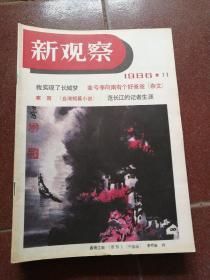 新观察杂志1986年共12本不重复(见描述)