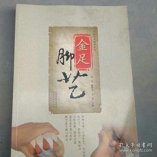 金足脚艺——学修脚捏脚(高级工版)