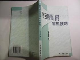 贪污贿赂案件审讯技巧 (平装)