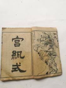 画册,芥子园画传卷五,海上名人画谱卷六,合订厚本。