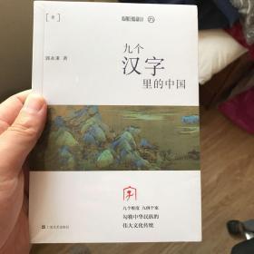 九个汉字里的中国(平装)(九说中国)