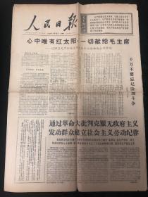 人民日报1968年4月25日(1-4版)心中唯有红太阳,一切献给毛主席 永远忠于毛主席,做无产阶级革命事业接班人