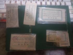 票证--宝应县定额购油劵壹份【有最高指示、1968年  】4 种210