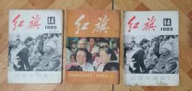 红旗杂志1983年(三本)
