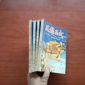 天龙玉女(全四册)金庸