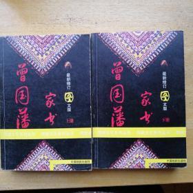 曾国藩家书(最新修订图文版)