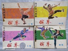 偷拳(体育连环画册,上、中、下、续集4册全)@含运费