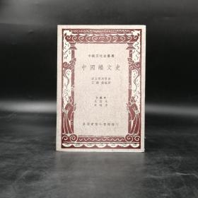 台湾商务版  泽田总清《中国韵文史》(锁线胶钉)