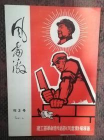 风雷激 刊2号 1967.9
