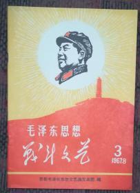 毛泽东思想战斗文艺第3期