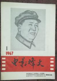 电影烽火 1967-1 创刊号
