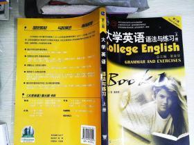 大学英语语法与练习(上册 第3版)