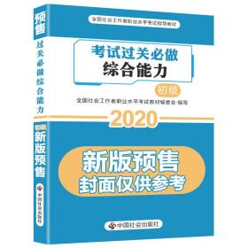 2020全新改版全国社会工作者考试指导教材社区工作师考试辅导书《社会工作综合能力过关必做》(