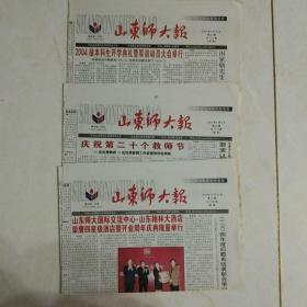 2004年山东师大报(3份单页)