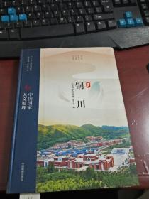 中国国家人文地理 陕西铜川H6