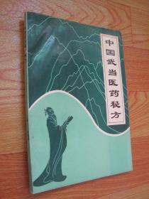 中国武当医药秘方