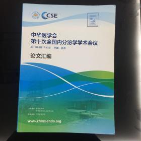 中华医学会 第十次全国内分泌学学术会议