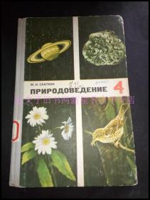 德文原版书-----《自然》!(1979年,大32开彩色插图本!精装本)