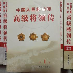 中国人民解放军高级将领传(第1卷)