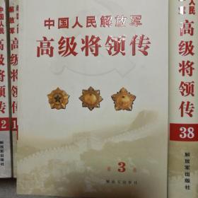 中国人民解放军高级将领传(第3卷)