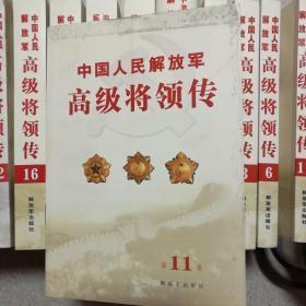 中国人民解放军高级将领传(第11卷)