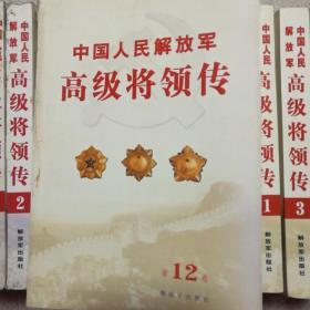 中国人民解放军高级将领传(第12卷)
