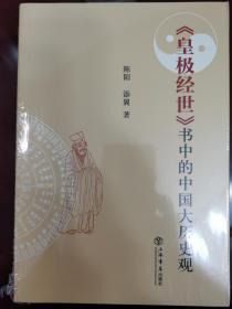 《皇极经世》书中的中国大历史观【全新塑封】