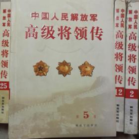 中国人民解放军高级将领传(第5卷)