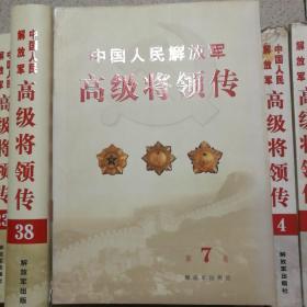 中国人民解放军高级将领传(第7卷)