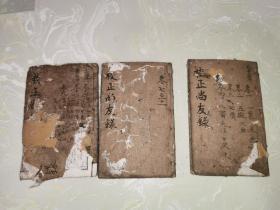 清光绪《校正尚友录》三本分册(64开本)