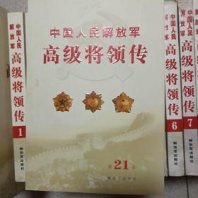 中国人民解放军高级将领传(第21卷)
