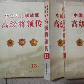 中国人民解放军高级将领传(11—13)