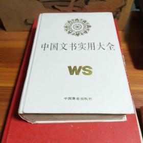 中国文书实用大全