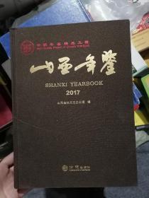 山西年鉴. 2017