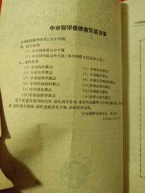 中华妇产科杂志1953年第一号四月出版