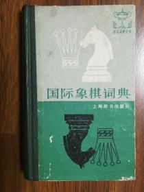 国际象棋词典(精装)