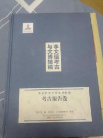 李文信考古与文博辑稿