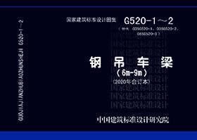 G520-1~2 钢吊车梁(6m~9m)(2020年合订本) 9787518211494 北京交大建筑勘察设计院有限公司 中国建筑标准设计研究院有限公司 中国计划出版社