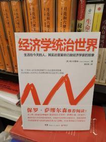 经济学统治世界