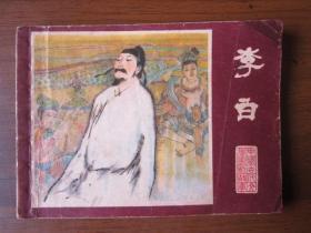 连环画:李白(1980年第一版一次印刷)