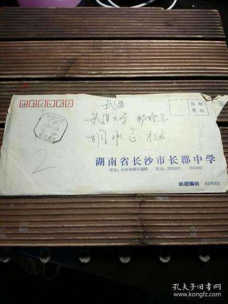 2:长郡校友报第12期1998年带封