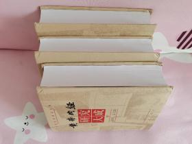 原包装正版 现货:黄帝内经研究大成(上中下 一版二印)精装