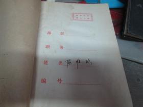 老日记本:训练笔记(中国人民解放军八一二二二部队)