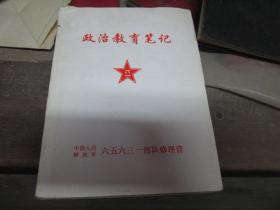 老日记本:中国人民解放军六五六三部队修理营政治教育笔记