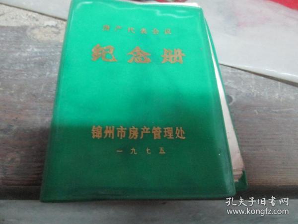 老日记本:锦州市房产管理处纪念册