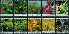 日邮·日本地方邮票信销·樱花目录编号R771  2010年国土绿化运动 神奈川县  10枚全