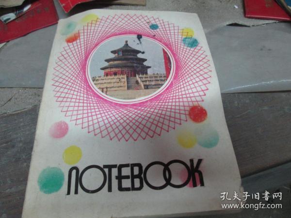 老日记本:NOTEBOOK