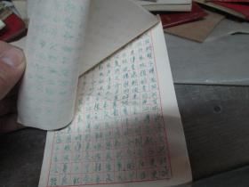 老日记本:小楷本